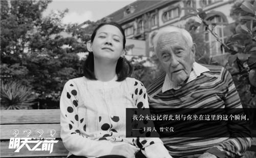 腾讯新闻出品深度纪录片《明天之前》上线,首日全网播放量2481万
