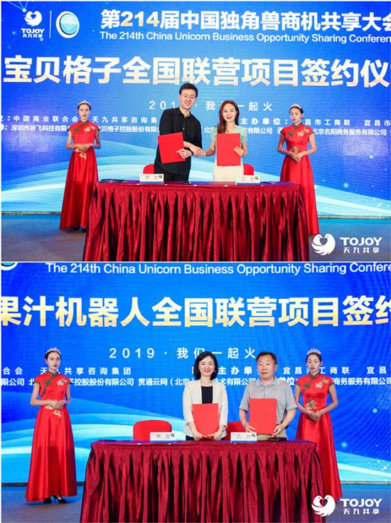 宜昌市工商联携手天九共享 为企业智慧转型新经济赋能