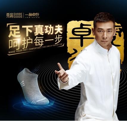 """秀购全明星品牌计划 赵文卓自主品牌""""一品卓行""""重磅上市"""