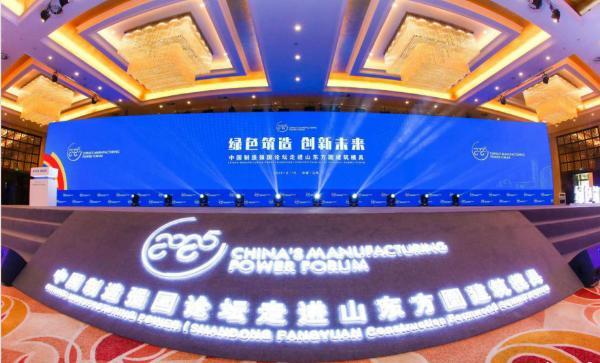 中国制造强国论坛走进山东方圆建筑模具,助力企业绿色创新发展