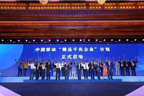 """中国移动""""千兆引领·生态赋能""""合作大会圆满落幕!"""