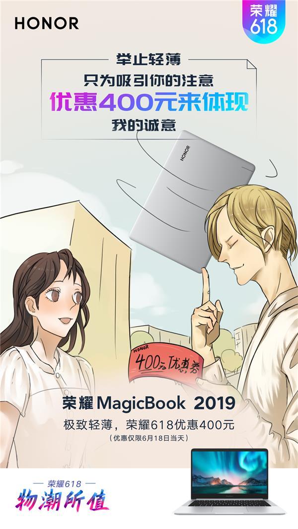 618终极优惠!荣耀MagicBook 2019直降400元引爆抢购潮