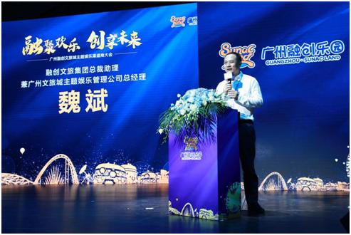 携手同行共赢未来 广州融创乐园渠道商大会圆满举办