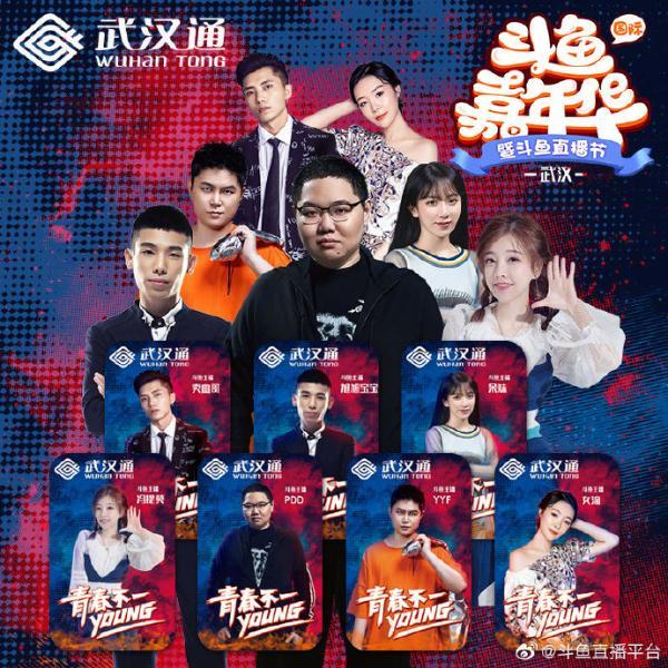 PDD、冯提莫等主播形象一卡通热销 2019斗鱼嘉年华6月14日开幕