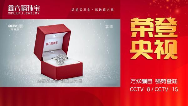 鑫六福珠宝广告强势登陆央视黄金时段,奏响品牌新强音!