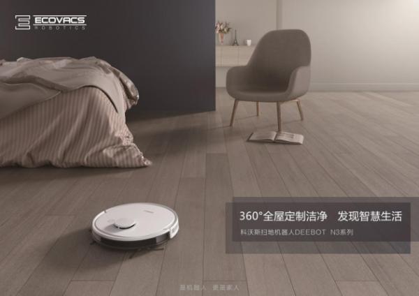 科沃斯DEEBOT N3扫地机器人上市 科技带来洁净品质生活