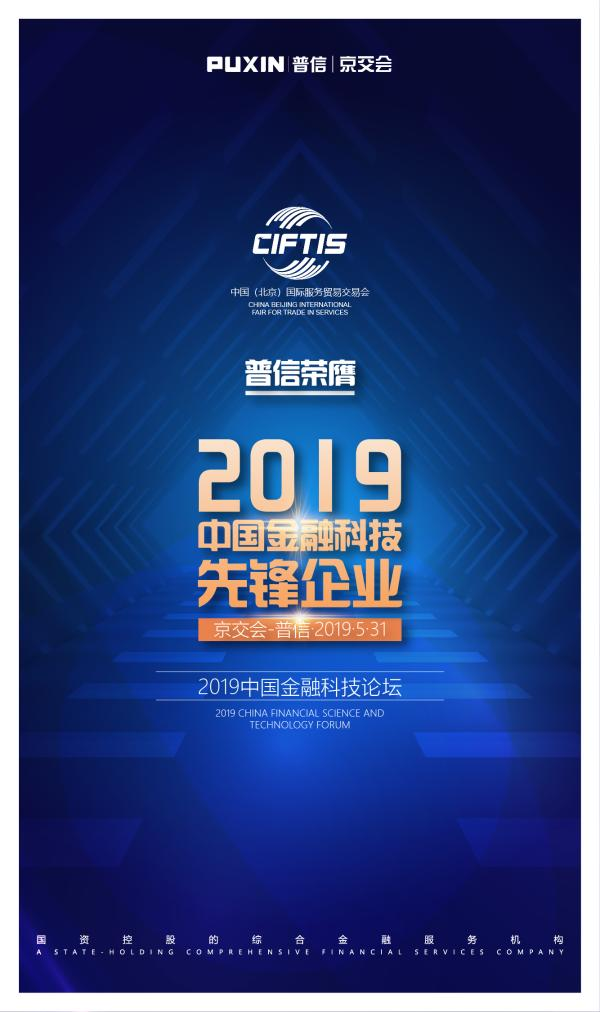 普信荣膺京交会2019中国金融科技先锋企业大奖