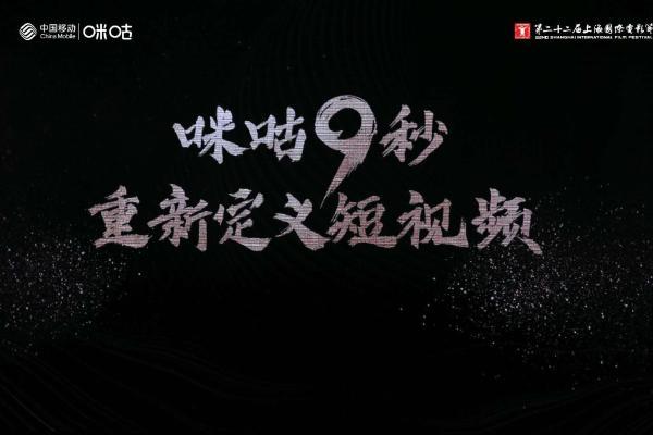 9秒短视频正式发布,中国移动咪咕与上海国际电影节开启五年战略合作