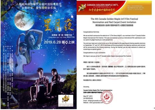 """2019加拿大金枫叶国际电影节""""金枫叶""""奖提名电影《星月夜》即将上映"""