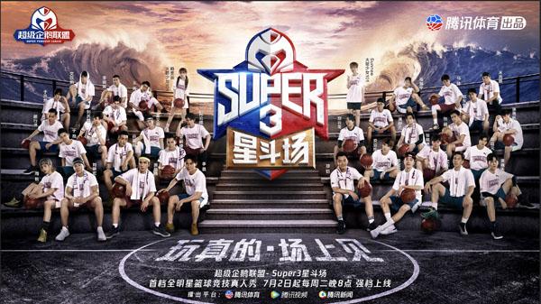 超级企鹅联盟Super3:星斗场7.2上线 李晨等40位明星热血加盟