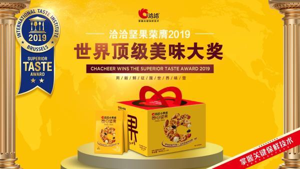 """斩获""""世界顶级美味大奖"""",厉害了中国洽洽!"""