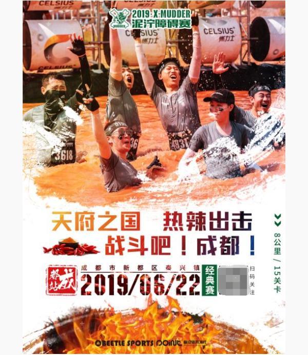 2019 X-Mudder泥泞障碍赛成都站热辣来袭