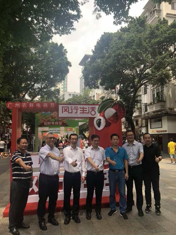 2019广州首届农鲜电商节暨广州(增城)荔枝文化旅游节
