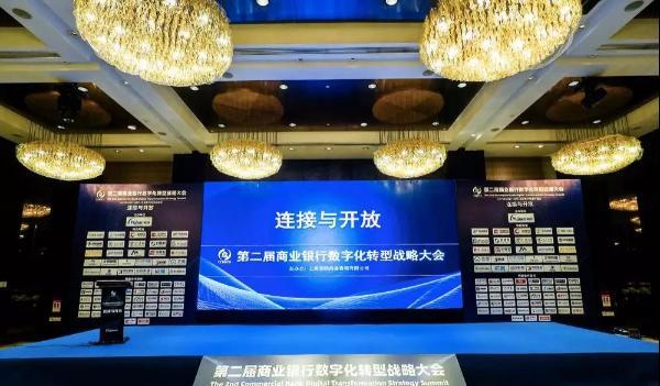 魔蝎科技CEO周江翔受邀出席第二届商业银行数字化转型战略大会