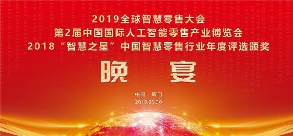 """喜讯!超级导购荣获2018""""智慧之星""""中国:零售数字化服务领军企业!"""