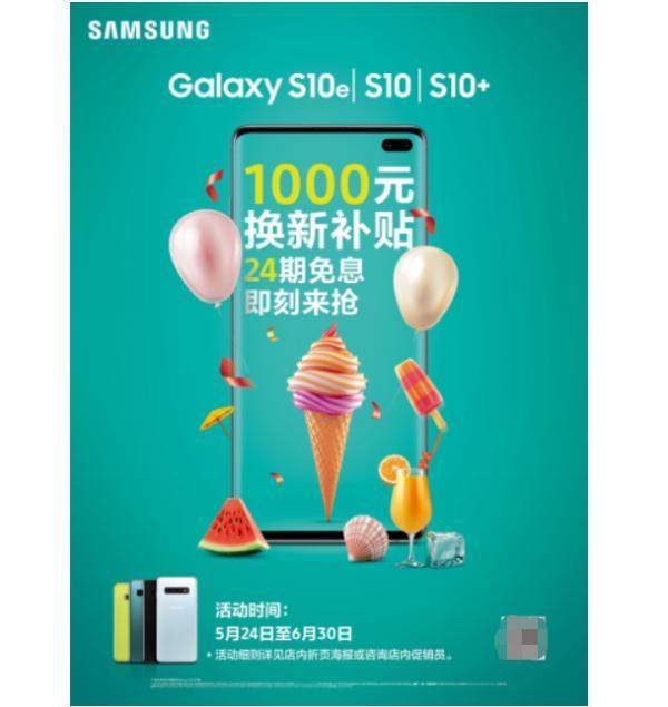 三星Galaxy S10e不仅有颜有料,更有堪比618的惊喜优惠