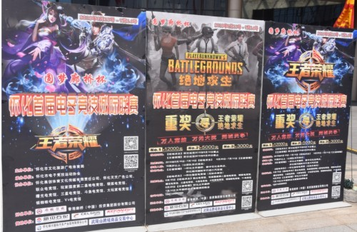 香港廊桥助力怀化首届电子竞技城际联赛