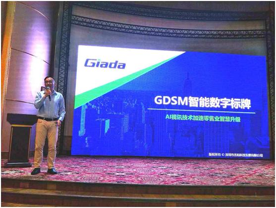 助力零售服务升级--杰和GDSM亮相商业IT转型服务研讨会(济南站)