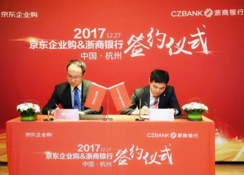 """浙江企业""""智能+""""提速 携手京东企业业务开启数字化转型"""