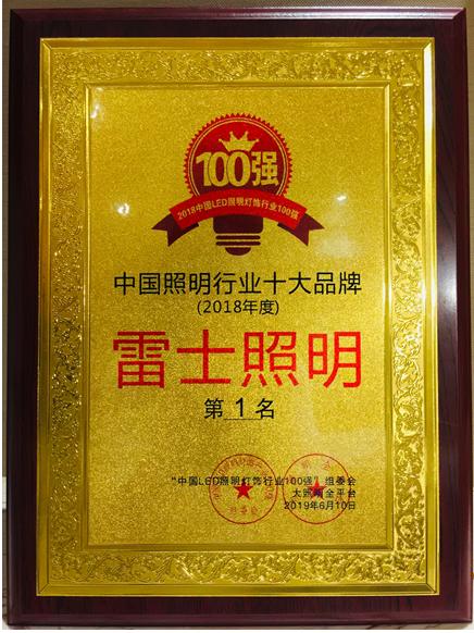 雷士连续两年业绩破百亿,问鼎照明行业第一品牌