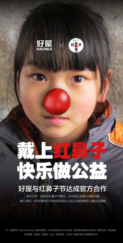 好屋携手红鼻子节,欢乐传递社会正能量
