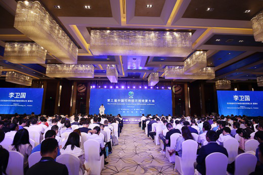 """高能环境承办""""第三届中国可持续环境修复大会"""""""