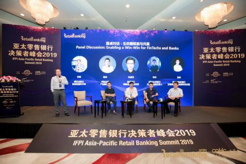 孚临科技出席亚太银行大会,助力零售金融数字化