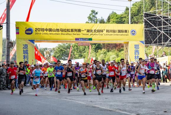 """官方发布   2019中国山地马拉松系列赛-""""湖北交投杯""""利川站(国际赛)圆满举行"""