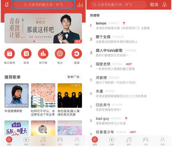 """热搜内容一""""榜""""打尽 网易云音乐推出首个音乐热搜榜引关注"""