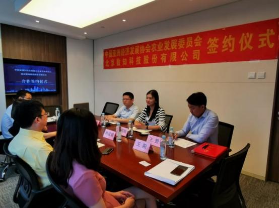 数知科技与中国亚洲经济发展协会农业发展委员会签订战略合作协议