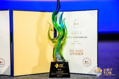 """2019金梧奖评选结果揭晓 墨迹天气 """"天气+品牌"""""""
