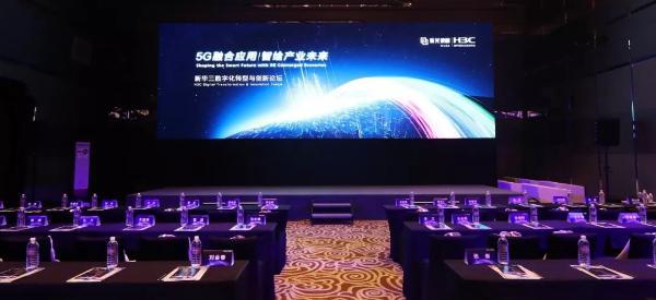 MWC19上海 | 新华三数字化转型与创新论坛 聚焦5G融合应用价值
