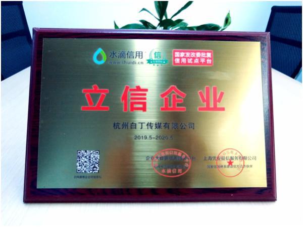 杭州白丁传媒与360推广达成深度合作