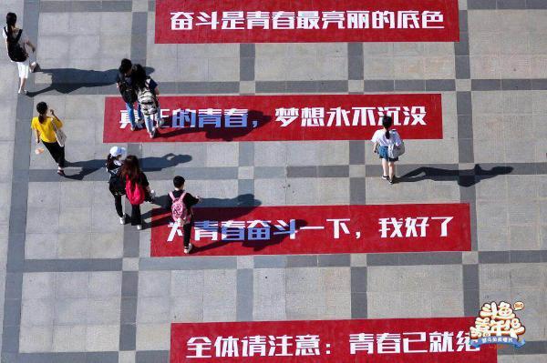 """青春弹幕 """"刷屏""""武汉高校 2019斗鱼嘉年华即将来袭"""