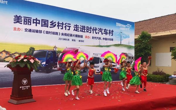 """时代汽车开启美丽中国乡村行活动,""""运""""出美丽宜居新农村"""