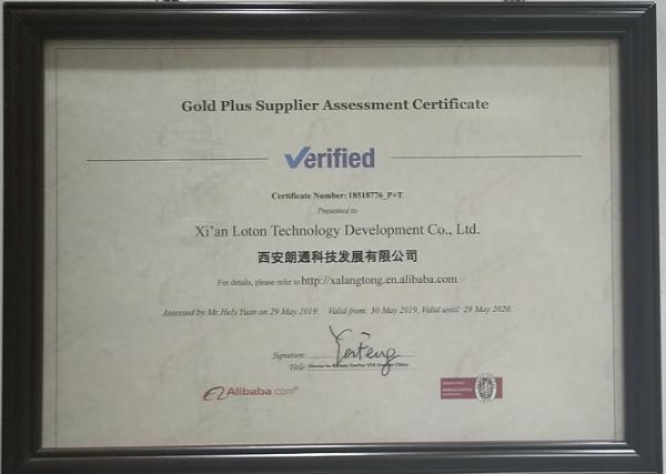 西安朗通获阿里巴巴国际站《金品诚企认证》