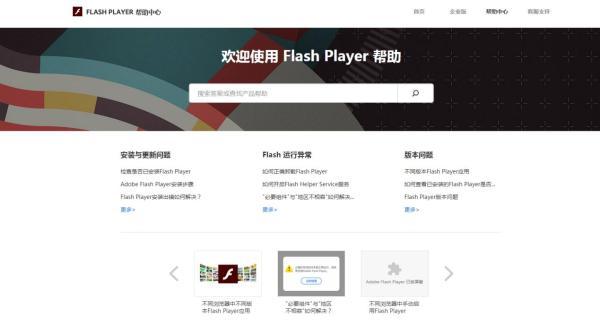 Flash Player新版本升级,修复工具补丁开发进行中
