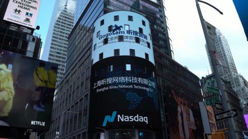 重磅!上海昕搜網絡榮登紐約時代廣場納斯達克