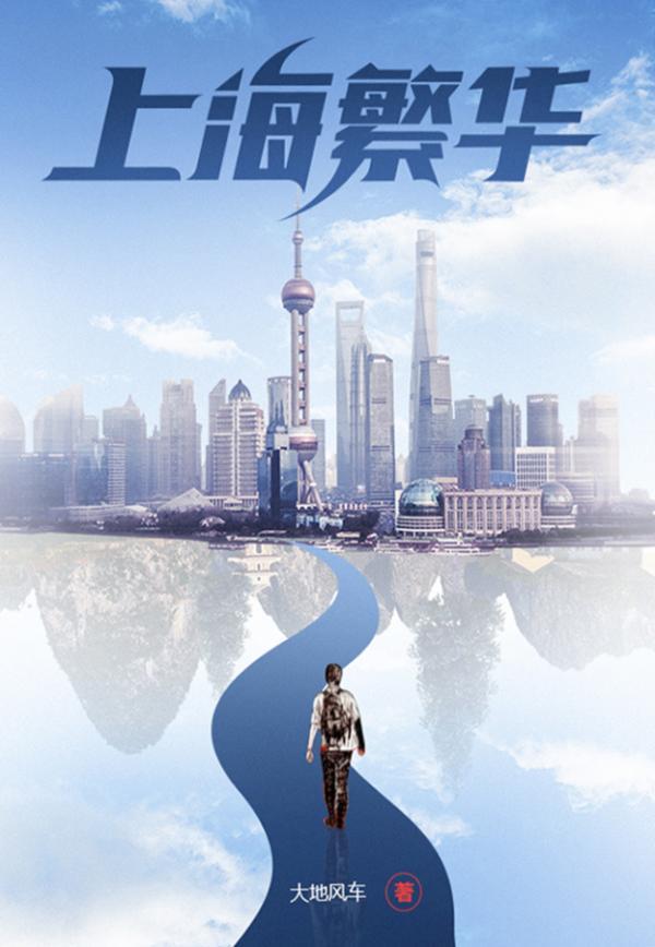 小人物奋斗折射大时代发展,《山沟里的制造帝国》《上海繁华》讲