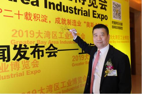 2019大湾区工业博览会新闻发布会在沪隆重举行
