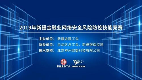 绿盟科技助力新疆金融业网络安全风险防控技能竞赛圆满收官