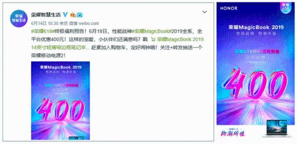 荣耀MagicBook 2019迎618终极优惠,全系直降400再掀抢购热潮