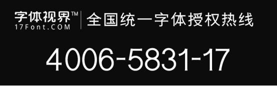 """阿娇钟欣桐""""字体视界""""官方商用字体授权热线400电话正式"""