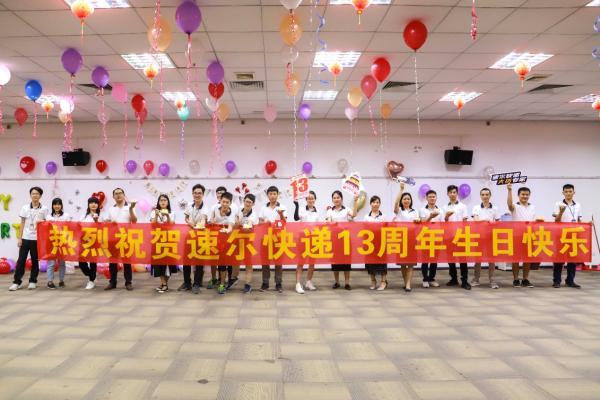 速尔快递成立13周年,全网举办庆生活动热烈祝贺