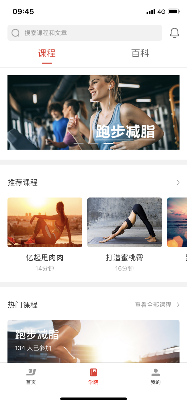 快乐运动,享瘦有趣生活——「亿健APP」上线