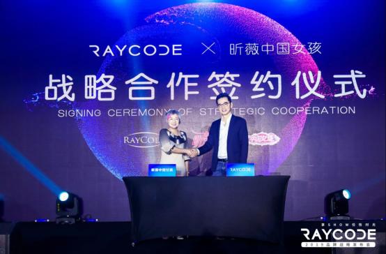 RAYCODE携手昕薇中国女孩签订战略合作,助梦青春绽放光芒
