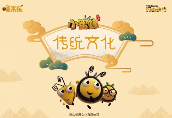 《小蜜蜂传统文化》课程,助你开启传统文化幼教之路