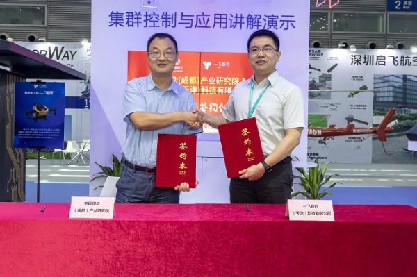 中国移动(成都)产业研究院与一飞智控签订5G技术战略合作协议