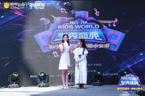 KIDS WORLD赛场现最美传承,小刘亦菲传授红孩子成团秘诀