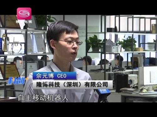 """隆博科技精彩亮相深圳移动频道""""科创+""""栏目"""